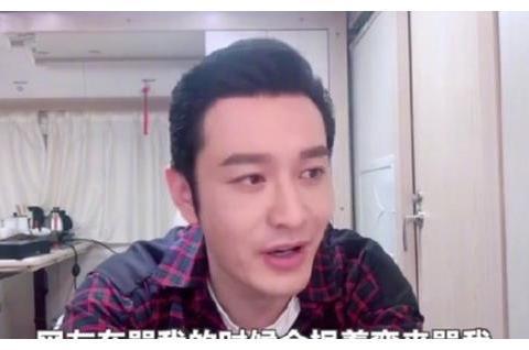 """黄晓明自曝有人故意黑他,营销号威胁要求他""""花钱消灾"""""""
