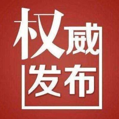 2020年南昌市各县区防汛抗旱行政责任人名单公布