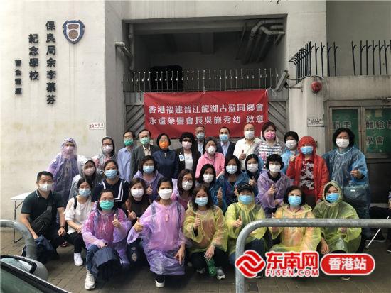 香港福建晋江古盈同乡会捐口罩助香港市民防疫