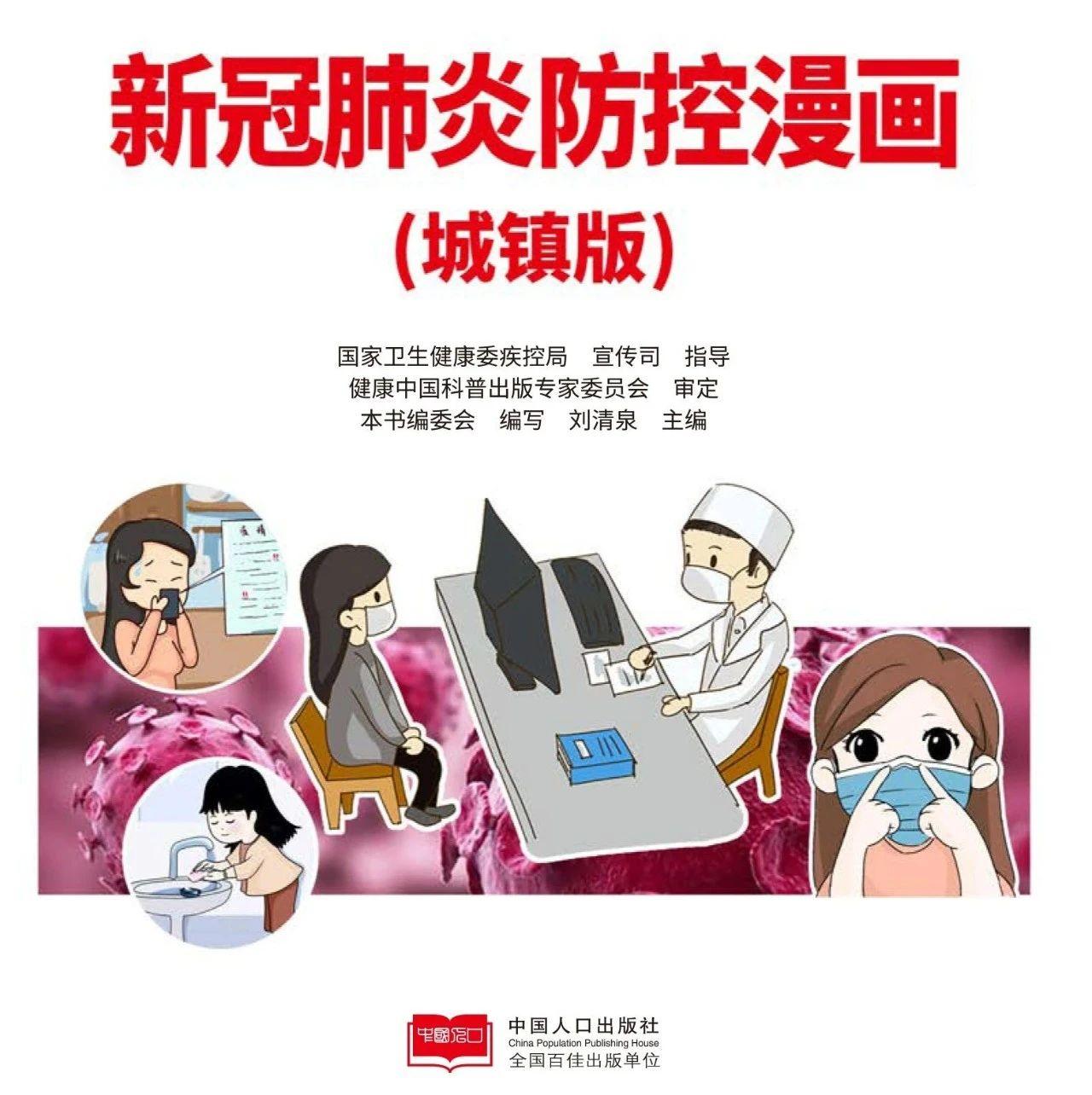 新冠肺炎防控漫画——新冠肺炎知识及就医流程