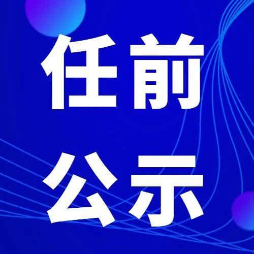 云南3州市发布领导干部任前公示公告,涉及42人