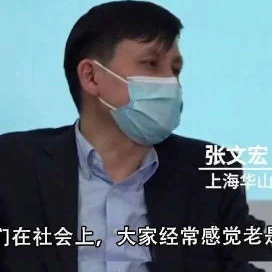人民日报罕见发声,力挺张文宏:你们欺负老实人没完了?