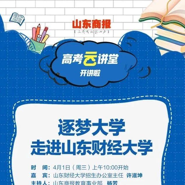 明天10:00看直播!山东财经大学招办主任详解招生政策!