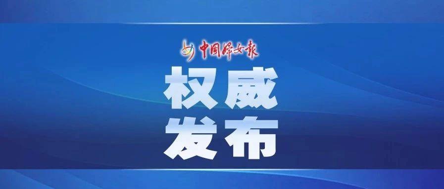 山东省妇联、检察院联手构建侵害妇女儿童案件快速办理机制