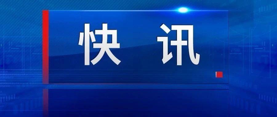 江苏四人入境返家故意隐瞒行程!已被依法立案调查