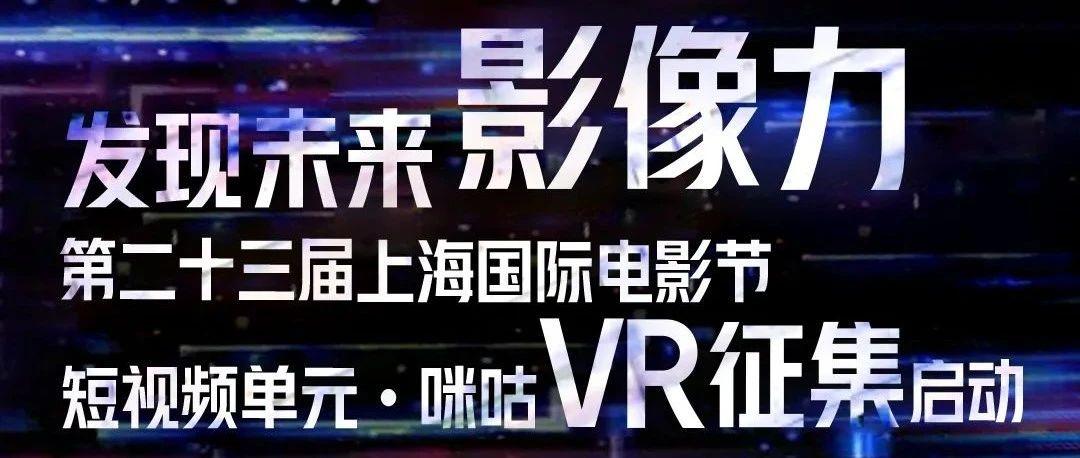 上海国际电影节短视频单元·咪咕VR征集启动
