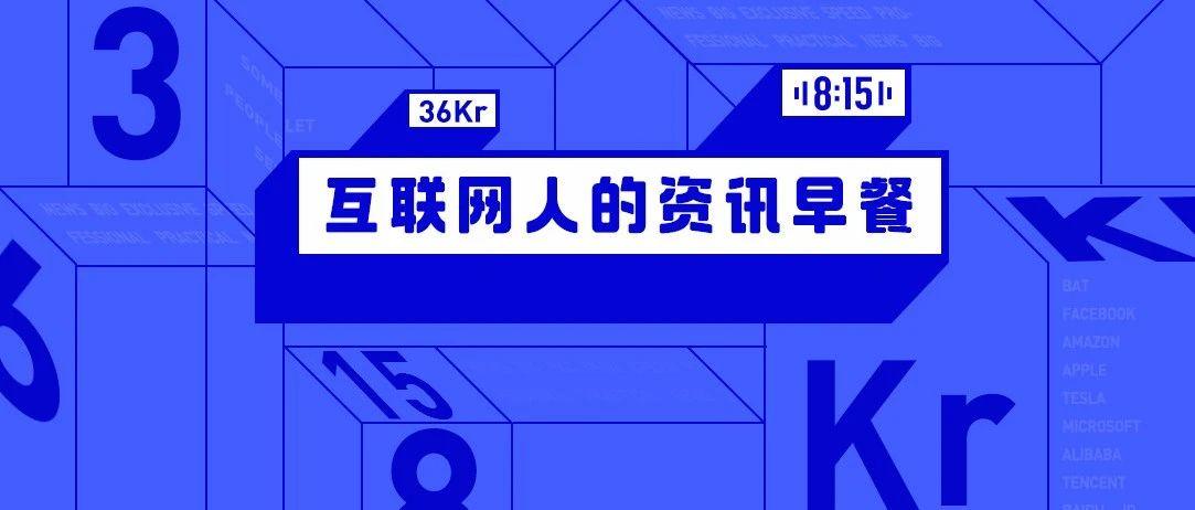 8点1氪:荣耀2月已成中国第二;iPhone 9或将四月发布;东京奥运会改期至2021年7月23日
