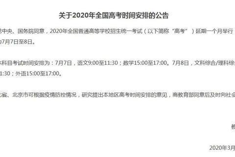 北京深海教育:2020全国高考延期了!消防工程师考试是否被影响?