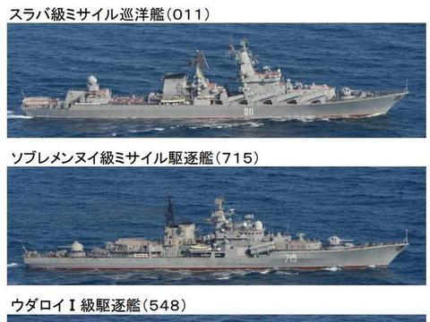 大军过境!俄18艘军舰突现日本周边,海自手忙脚乱照片都没拍全