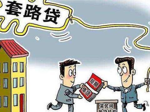 陕西清理整顿小额贷款行业 重点打击非法集资、套路贷、校园贷等