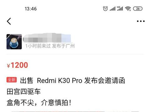 "K30 Pro""四驱车""邀请函流入闲鱼,开价1200元,存世量极少"