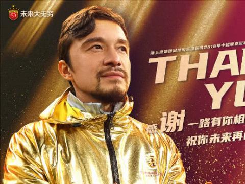 上港官微祝福谢晖:祝愿未来的教练生涯一帆风顺