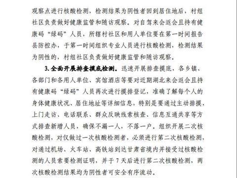 3月31日会宁县疫情联防联控重点工作