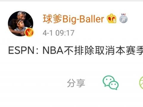愚人节玩笑?知名媒体人曝:NBA不排除取消本赛季的可能性