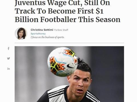 C罗今年能赚9100万美元!总收入将破10亿,足坛历史第1人
