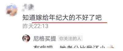 李思思嫁六十岁富豪老头?37岁尼格买提怒怼网友:她老公比我还小