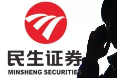 民生证券增资扩股募资不超25亿 或成为上海国资旗下第七家券商