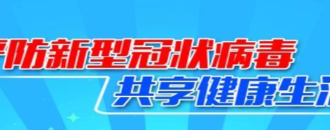 疫情防控丨北京市预防接种工作平稳有序开展
