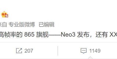 iQOO Neo 3曝光!有望配备骁龙865处理器,还可能支持更高帧率