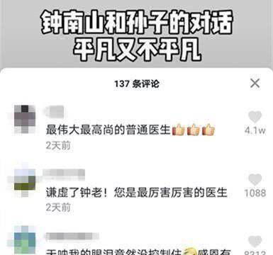 """钟南山和孙子的对话曝光,短短几句话揭露""""最高教养"""""""