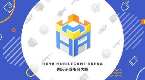第五届HMA大赛开启报名,游戏项目多达10款,所有玩家均可报名