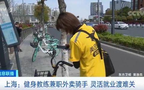 疫情下,女健身教练兼职送外卖,蹬着共享单车,一天配送30公里!