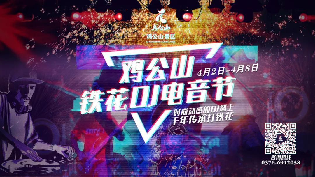 鸡公山铁花DJ电音节明天盛大开幕 丰富多彩的活动即将呈献