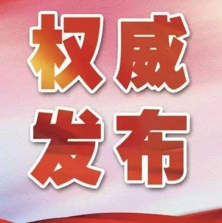 湖南省新型冠状病毒肺炎疫情信息(含中英法德日韩老俄8国语言版本)