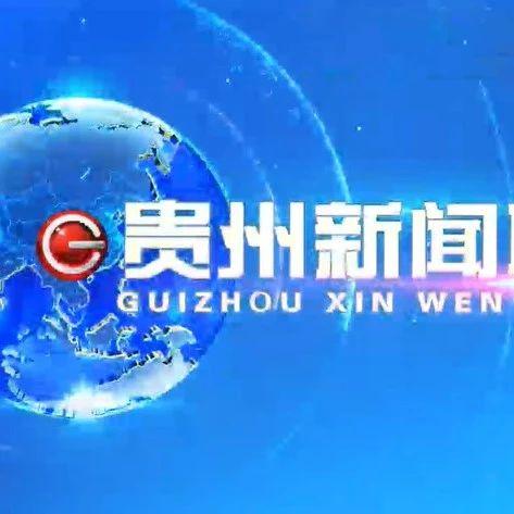 2020年4月1日贵州新闻联播