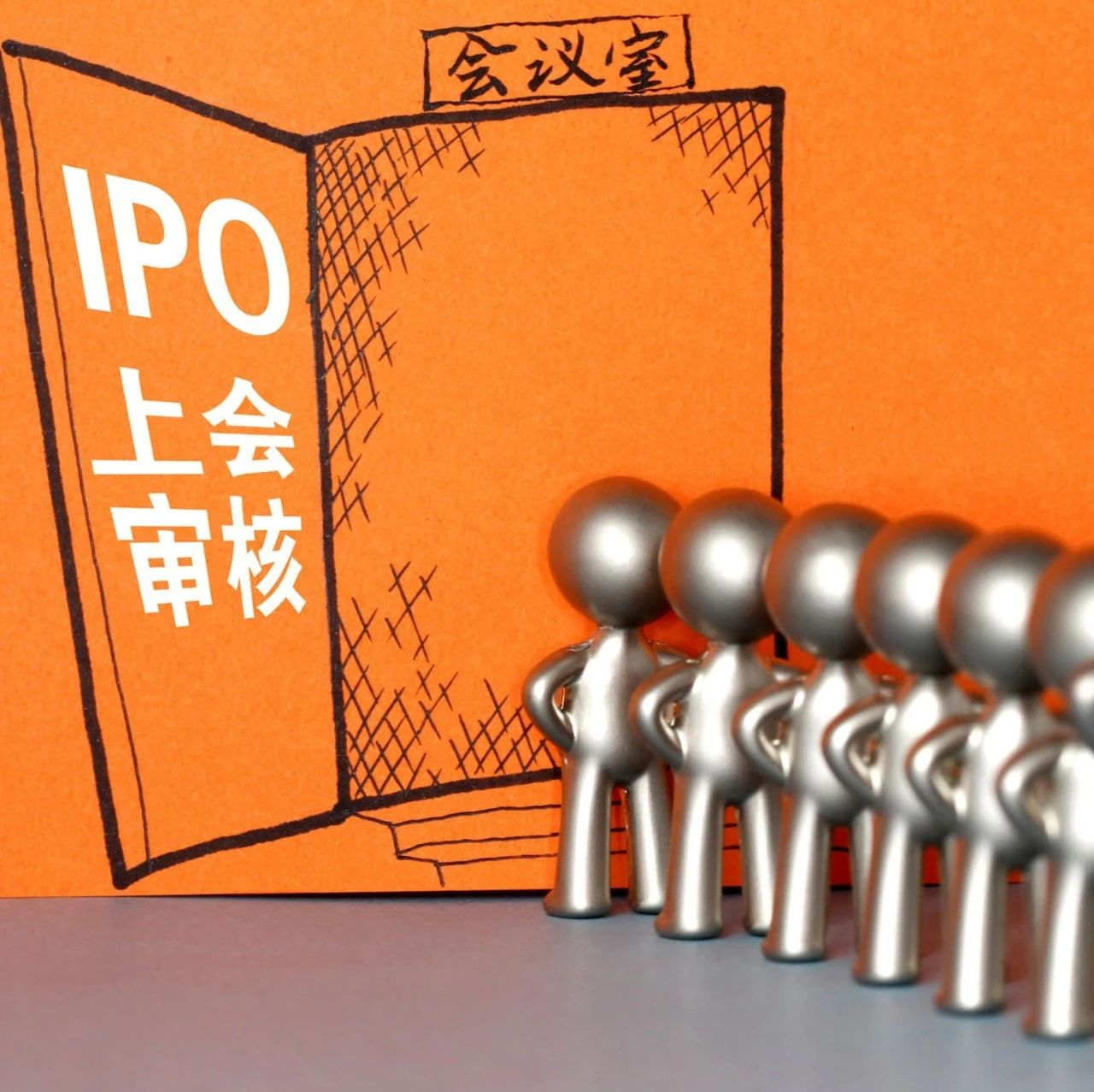 独家丨证监会支持疫情防控措施升级,对符合条件的两类企业加速IPO和再融资审核
