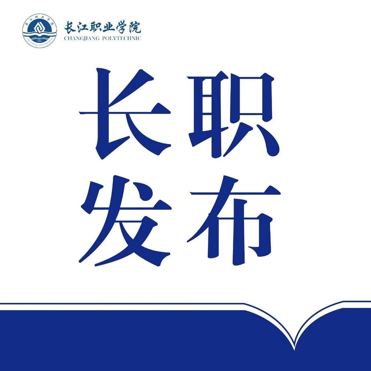 长江职院召开2020届毕业生就业工作网络推进会