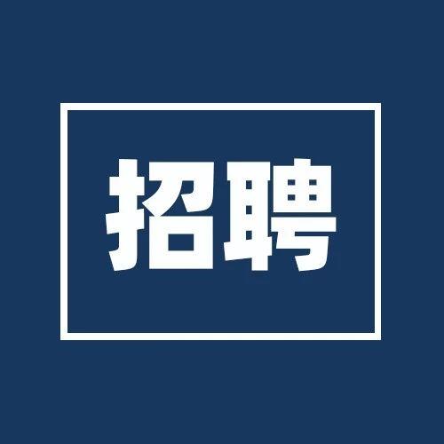 招聘|新京报、证券市场红周刊、投资者网&思维财经、广东广播电视台·珠江频道、光线传媒