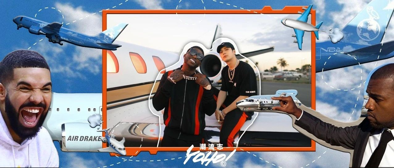 Drake对王嘉尔说:小伙子你那什么飞机啊,飚一下啊|潮人私人飞机盘点