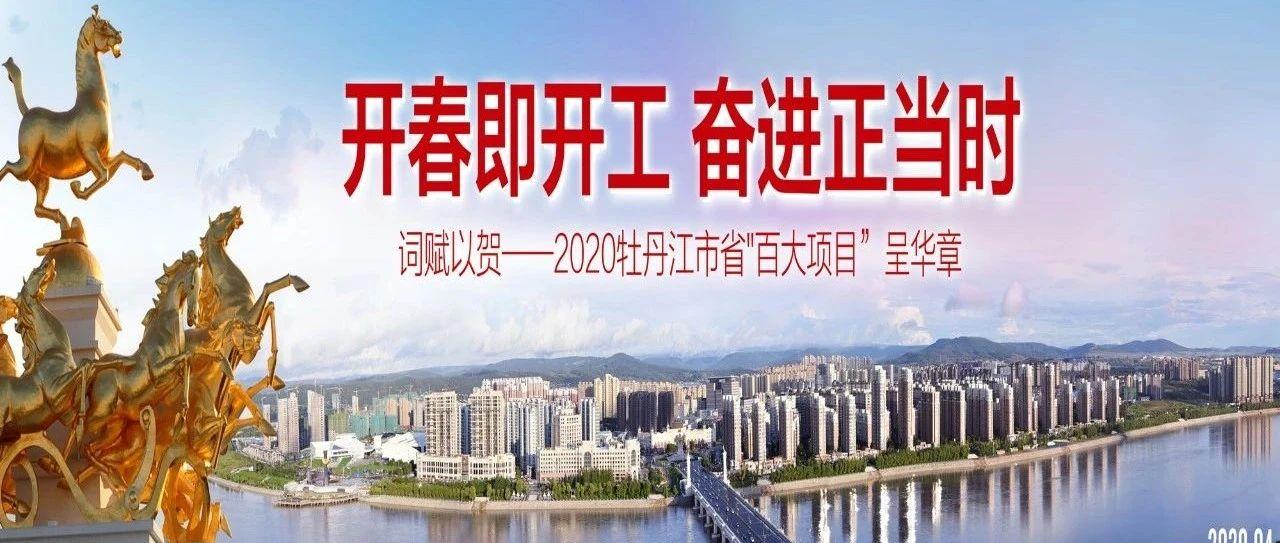"""【词赋以贺】2020牡丹江市省""""百大项目""""呈华章"""