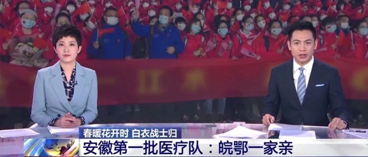 央视集中报道:安徽省第一批支援湖北医疗队