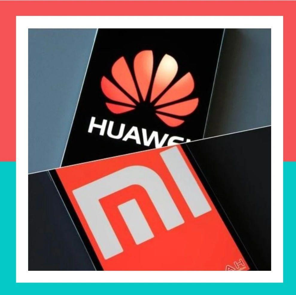 【品牌】华为&小米2019年财报公布 累计手机出货量3.65亿台