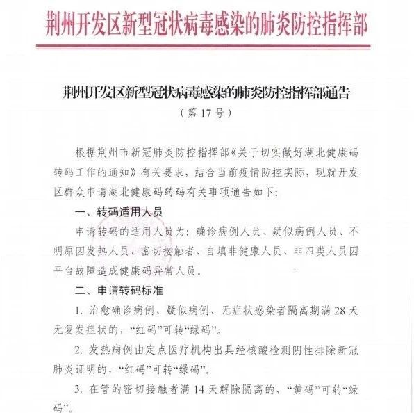 如何转码?荆州开发区新冠肺炎防控指挥部发布17号令!