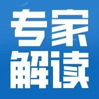 【专家访谈】广东省疾病预防控制中心主任邓惠鸿:对我省疾控体系人才队伍建设将产生积极而深远的影响