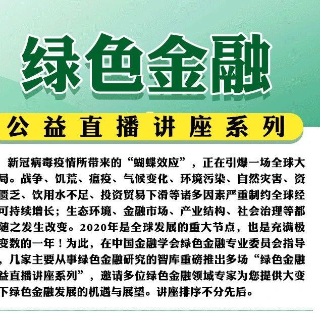 【预告】11场绿色金融公益直播系列讲座即将上线!