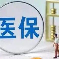 医保缴费不用出门!哈尔滨银行开通线上渠道,这样操作↘