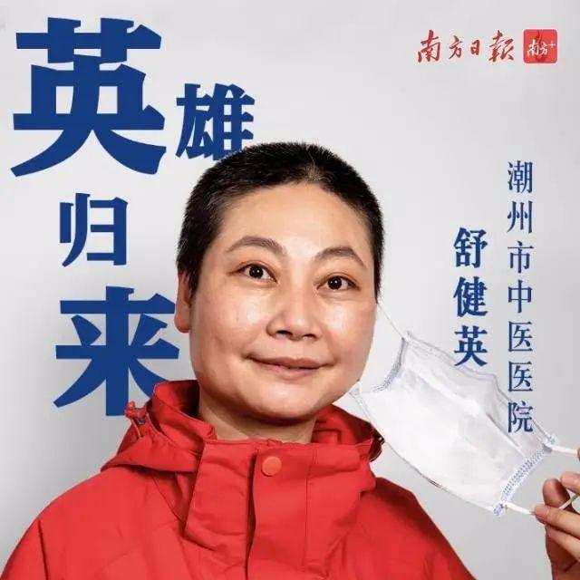 【广东援鄂战队】看着病人治愈出院很有成就感