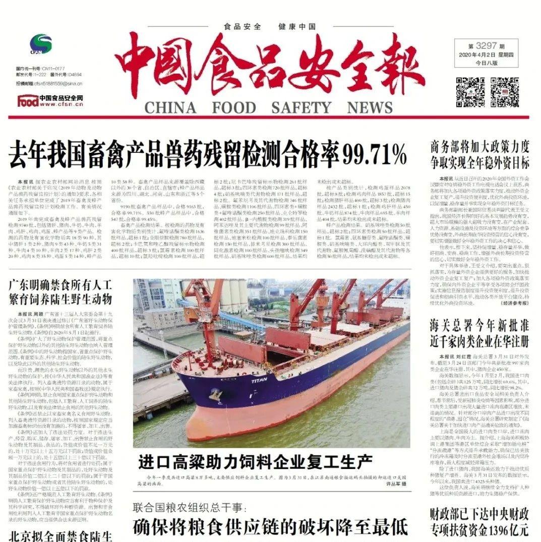 版面导览丨中国食品安全报第3297期版面