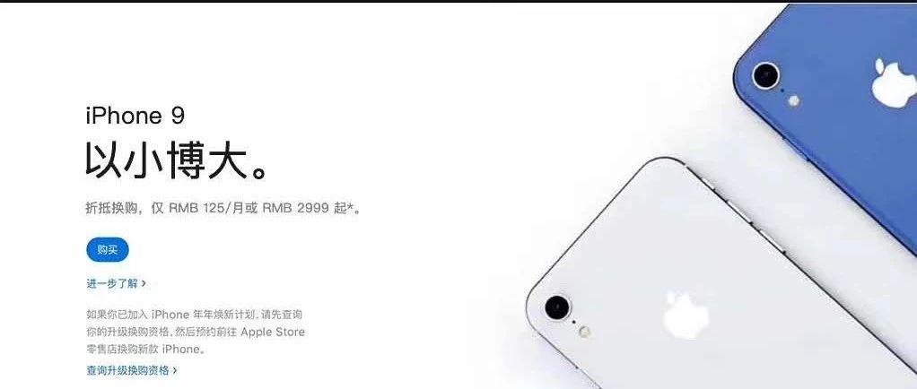 苹果自爆:iPhone 9 将搭载指纹识别,本月上市