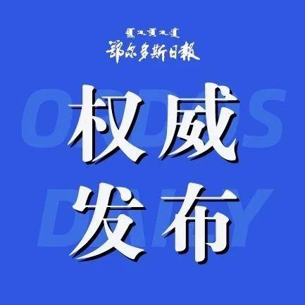 《内蒙古自治区反家暴条例》,内容抢先看!