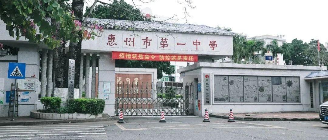 惠州一中学生:放了个假,学校没了!这些珍贵的老照片你看过吗?