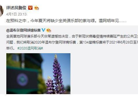 2020年温网宣布取消,詹俊:意料之中