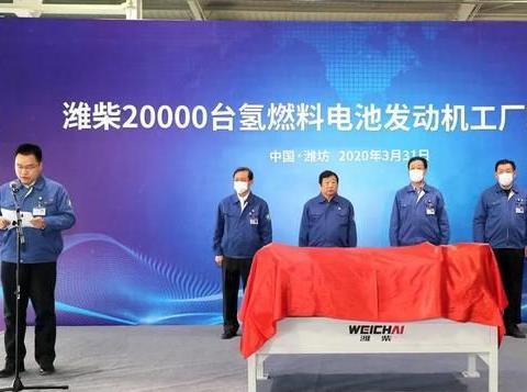 年产20000台氢燃料电池发动机工厂在山东潍坊投产