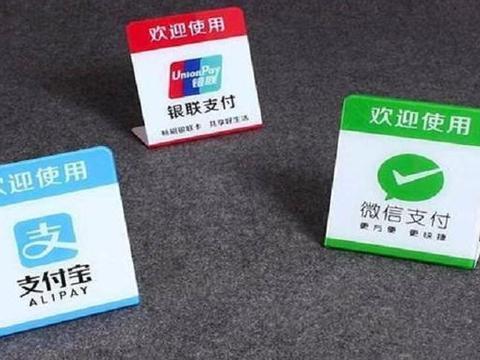 中国移动支付排名:第一还是支付宝,微信第二,云闪付进入疲软期