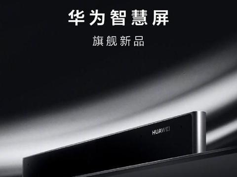 华为最贵终端新一代智慧屏产品即将发布,面板供应商换为LG
