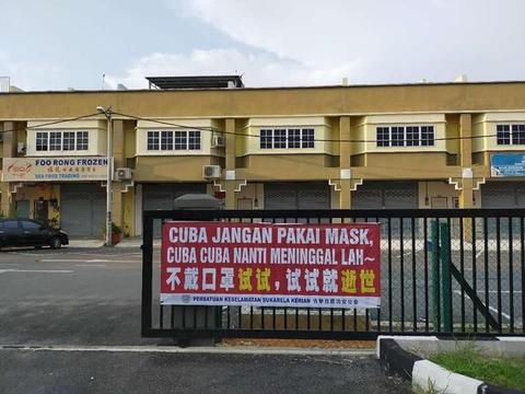 马来西亚小城贴简体中文标志:不戴口罩试试,试试就逝世